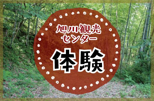 旭川観光センター 体験