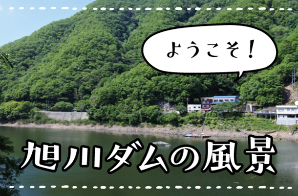 旭川ダムの風景